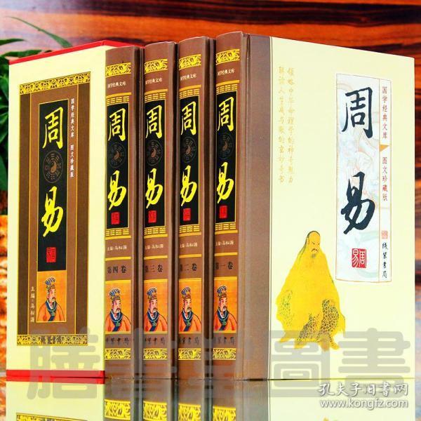 周易(全四册)(插盒)