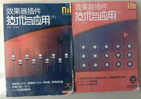 效果器插件技术与应用(上下)无光盘(扫描本)