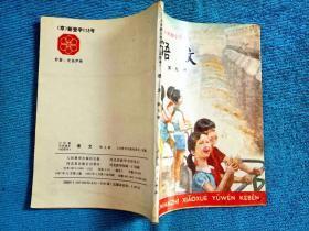 80年代六年制小学课本语文第九册