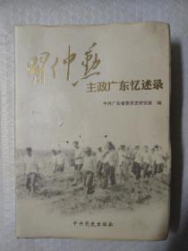 习仲勋主政广东忆述录(16开458页,2013年1版1印,原价86元)