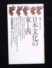 【日文原版】 日本文化の东と西(讲谈社现代新书362)