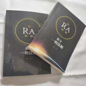 一的法则中文版两册《与Ra接触:教导一的法则》Ra资料