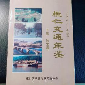 桓仁交通年鉴1990-1995