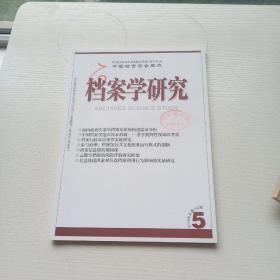 档案学研究2016.5