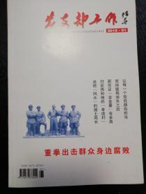 党支部工作指导 2016年第1期
