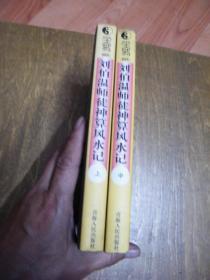 刘伯温师徒神算风水记(上中册)