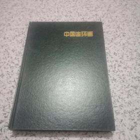 中国连环画 1986年1---12期 精装合订本 含创刊号