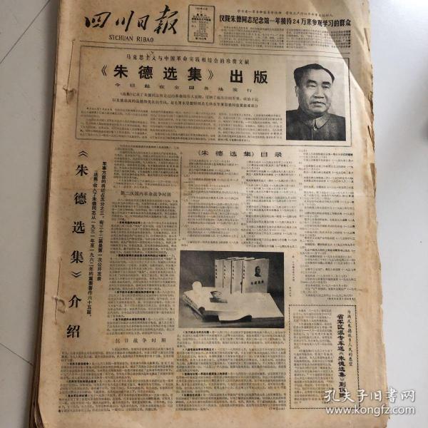 四川日报 1983年8月1日-31日 合订本(1-31日)