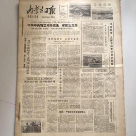 内蒙古日报 1980年11月1日-16,23-31日 合订本(1-31日)少17、18、19、20、21、22号5张报纸