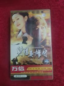 射雕英雄传VCD李亚鹏周迅版本缺第9集 便宜出售