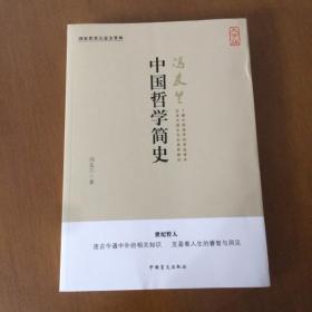 中国哲学简史(大字版) 冯友兰  著 中国盲文出版社(正版库存)