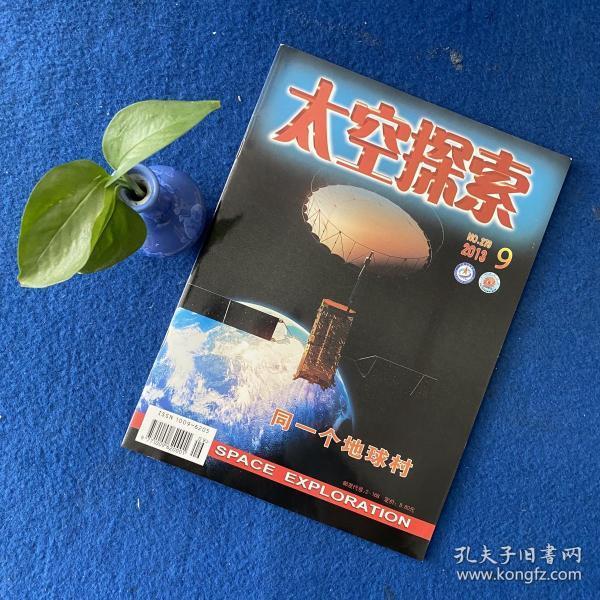 太空探索2013年第279期