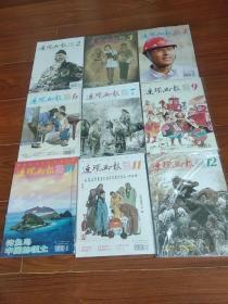 连环画报2012年(9本合售)2.3.4.6.7.9.10.11.12