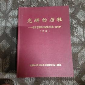 光辉的历程毛泽东革命活动纪念地邮资明信片 长卷