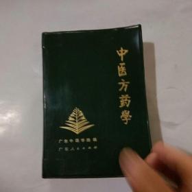 中医方药学(一版一印)