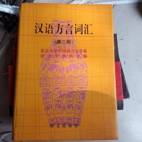 汉语方言词汇   第二版