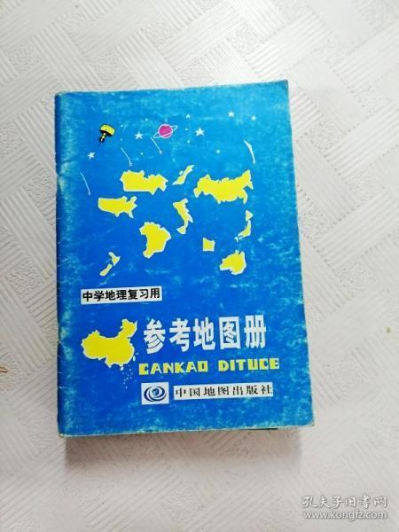 中学地理复习用参考地图册