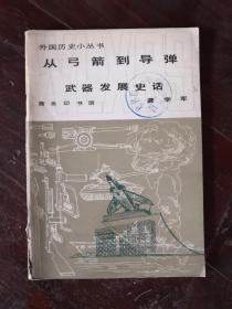 从弓箭到导弹 武器发展史话 外国历史小丛书 82年1版1印 包邮挂刷