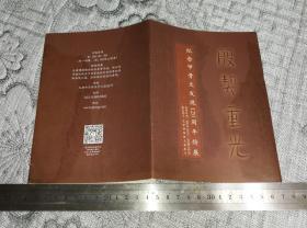 殷契重光——纪念甲骨文发现120周年特展门票