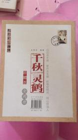 千秋灵鹤  (全两册) 盒装 珍藏本 【王秀杰签名本】