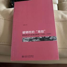 """被牺牲的""""局部"""":淮北社会生态变迁研究(1680-1949)"""