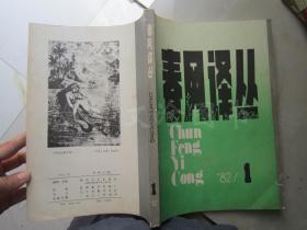春风译丛 1982年第1期