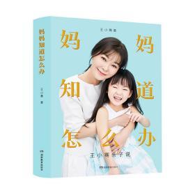 妈妈知道怎么办:王小骞亲子说入选樊登读书年度书单俞敏洪、马东、凯叔、王芳强力推荐