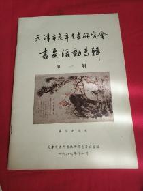 天津市老年书画研究会书画活动专辑