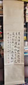 南京博物院研究员,著名书法、篆刻家徐石桥书法(画心尺寸68X30CM)