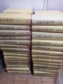 中国大百科全书 全74册 甲种本