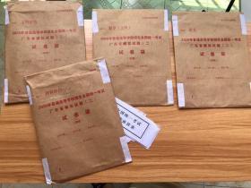 广东省模拟试题二(理科综合)、文综,文数,语文原装试卷袋,已开封,内有试卷答案卡一两份,有封条可重新封装