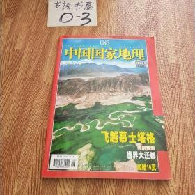 中国国家地理     2006年9