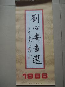 挂历 1988年刘心安画选(13张全)