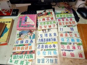 幼儿启蒙丛书:幼儿谜语故事精选20种 全20册 有盒套