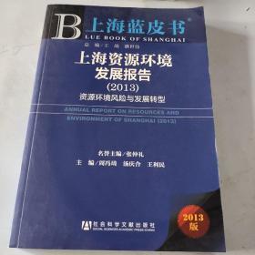 上海蓝皮书·上海资源环境发展报告:资源环境风险与发展转型(2013版)