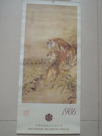 挂历 1986年花鸟画(13张全)