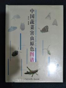 中国蔬菜害虫原色图谱