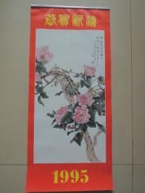 1995年花鸟画 挂历(13张全)