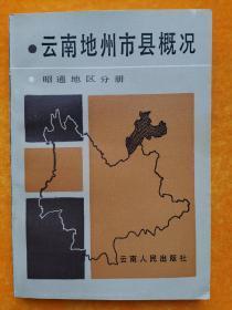 云南地州市县概况.昭通地区分册