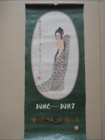 挂历 1986-1987年仕女画(13张全)