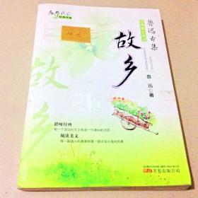 A108276 春华秋实经典书系--鲁迅专集:故乡