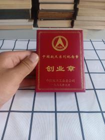 中国航天系列纪念章 创业章