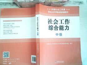社会工作综合能力(中级)