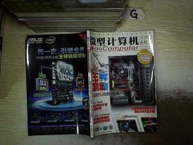 微型计算机 2011 6 上