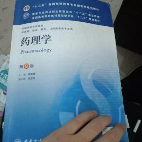 药理学 第8版