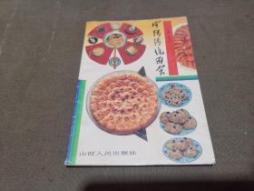 定阳传统面食