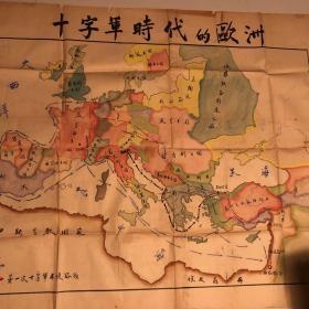 世界历史挂图中古之部 第五幅:十字军时代的欧洲