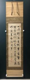 日本回流字画 原装旧裱  484   (板绫)