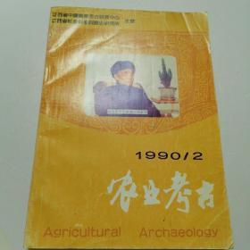 农业考古【1990年第2期