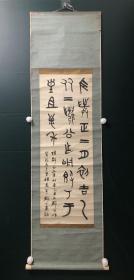 日本回流字画 原装旧裱  485